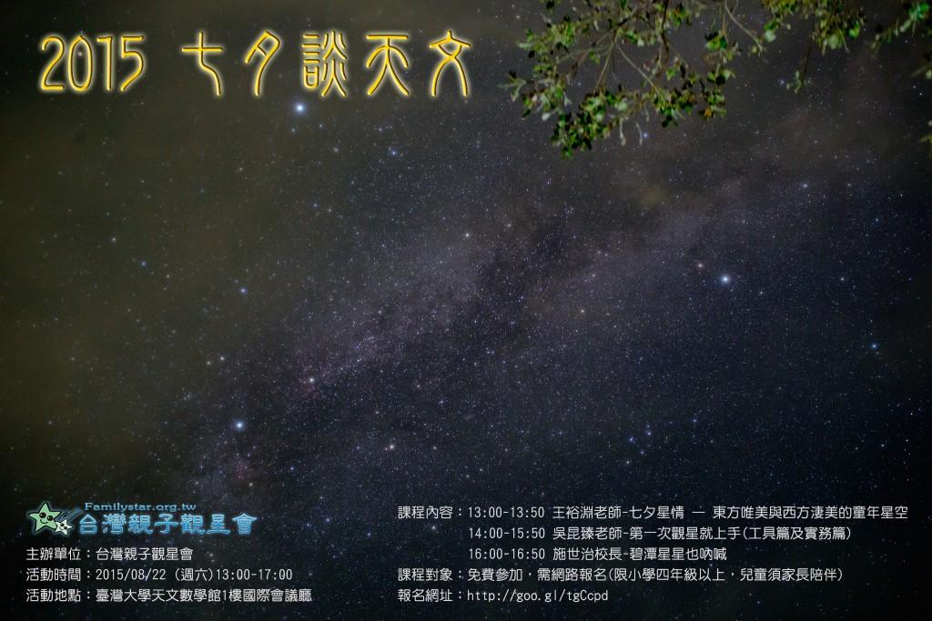 七夕談天文