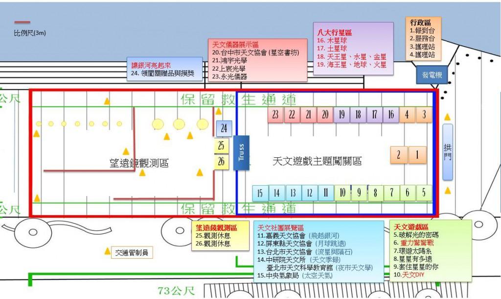 場地配置圖20150809